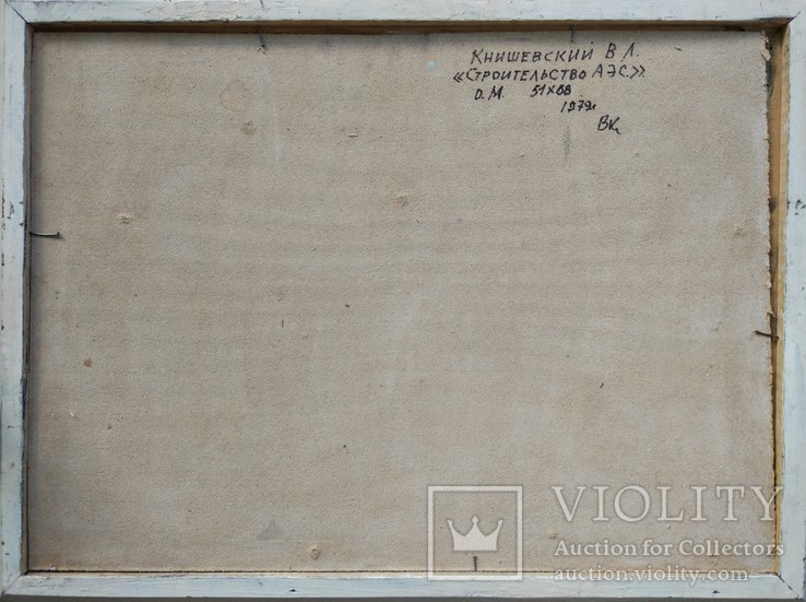 """В.Кнышевский """"Строительство АЭС"""", орг.м.51*68см, 1979г, фото №3"""