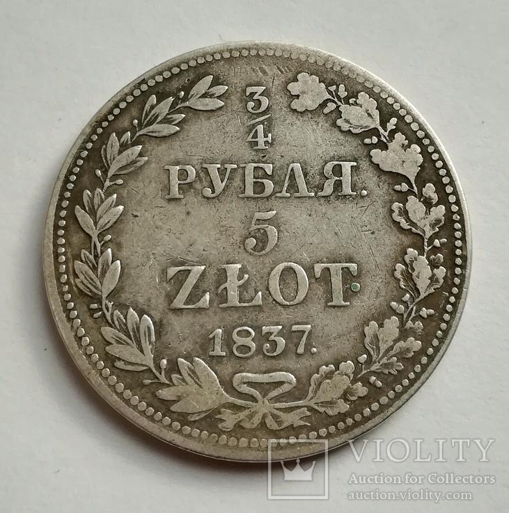 3/4 рубля 5 злотых 1837 MW