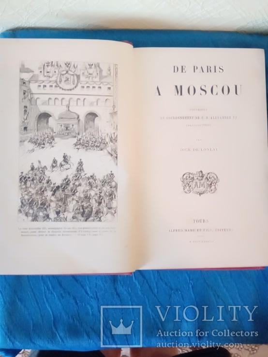 З Парижа в Москву. 1887 р.