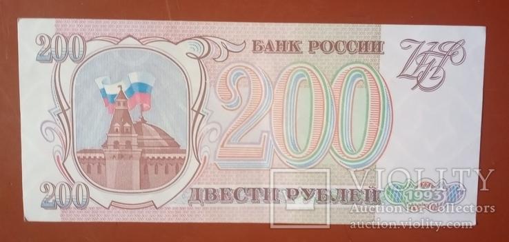 200 рублей 1993г, фото №2