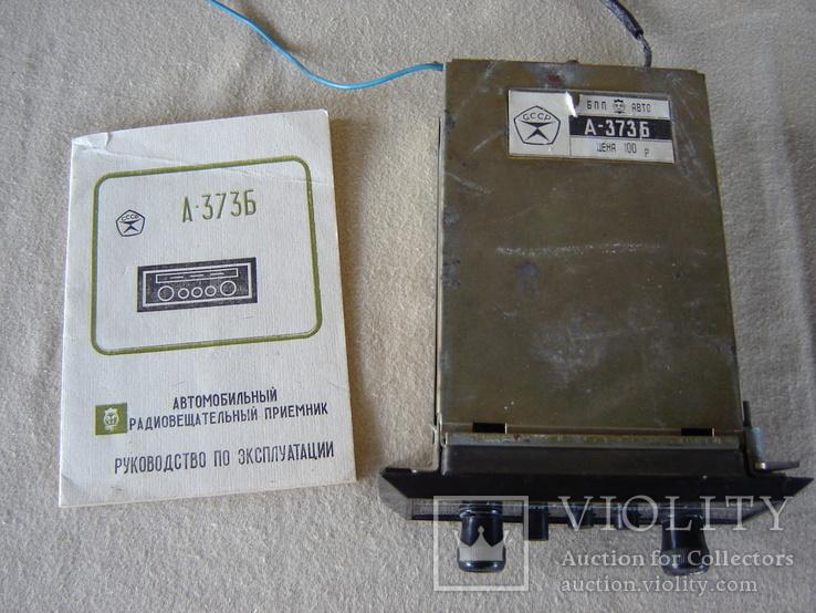 Радиоприемник ВАЗ 2101, фото №10