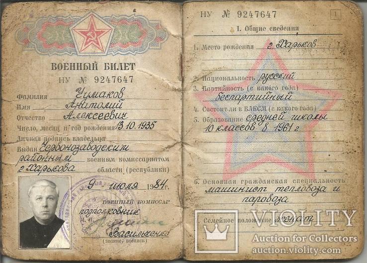 Военный билет 1984 Харьков, фото №2