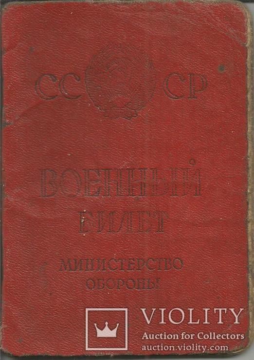 Военный билет 1984 Харьков, фото №3