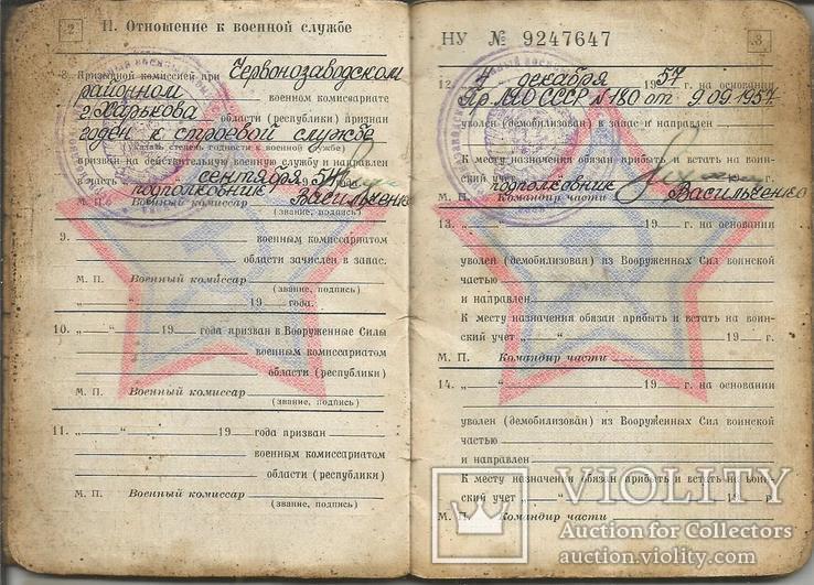 Военный билет 1984 Харьков, фото №4
