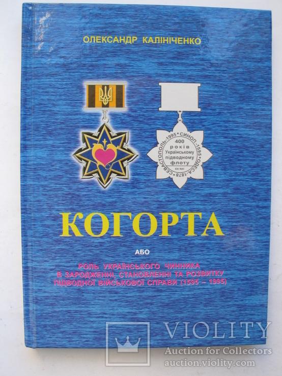 """""""Когорта"""" Калініченко О., 2010 год, тираж 1 000, фото №2"""