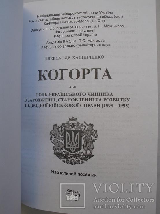 """""""Когорта"""" Калініченко О., 2010 год, тираж 1 000, фото №3"""