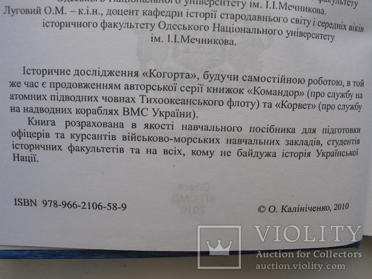 """""""Когорта"""" Калініченко О., 2010 год, тираж 1 000, фото №4"""