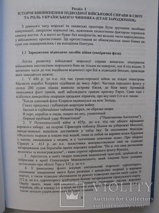 """""""Когорта"""" Калініченко О., 2010 год, тираж 1 000, фото №5"""