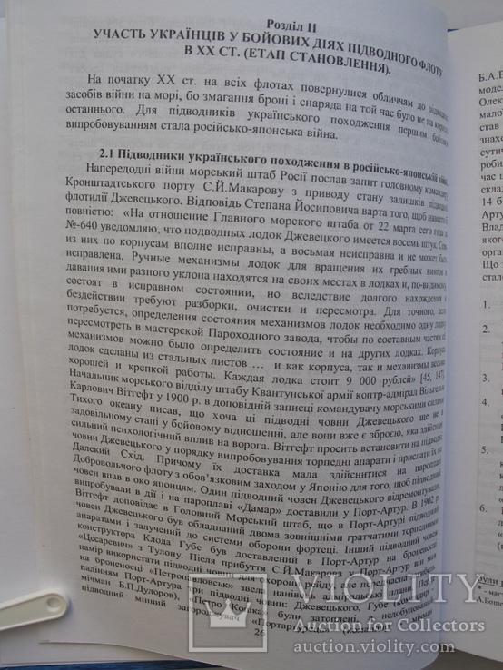 """""""Когорта"""" Калініченко О., 2010 год, тираж 1 000, фото №7"""