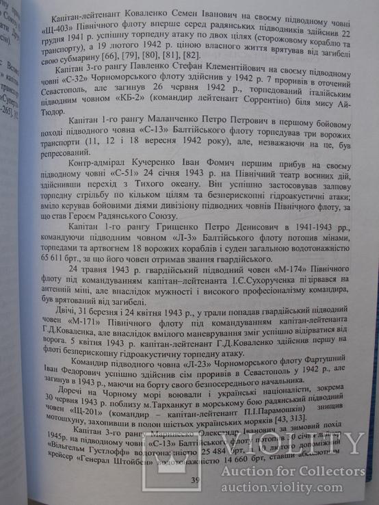 """""""Когорта"""" Калініченко О., 2010 год, тираж 1 000, фото №9"""