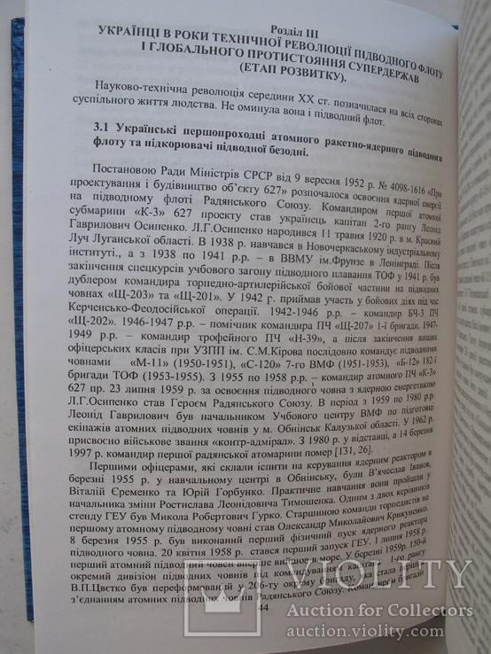 """""""Когорта"""" Калініченко О., 2010 год, тираж 1 000, фото №11"""