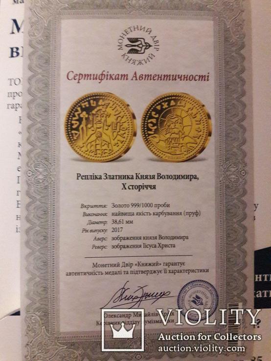 Златник Князя Владимира, Х столетие, реплика, сертификат, фото №5