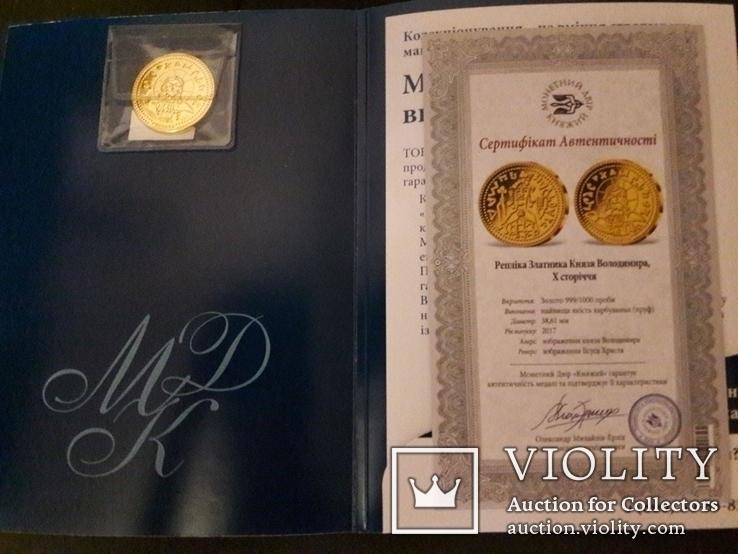 Златник Князя Владимира, Х столетие, реплика, сертификат, фото №6