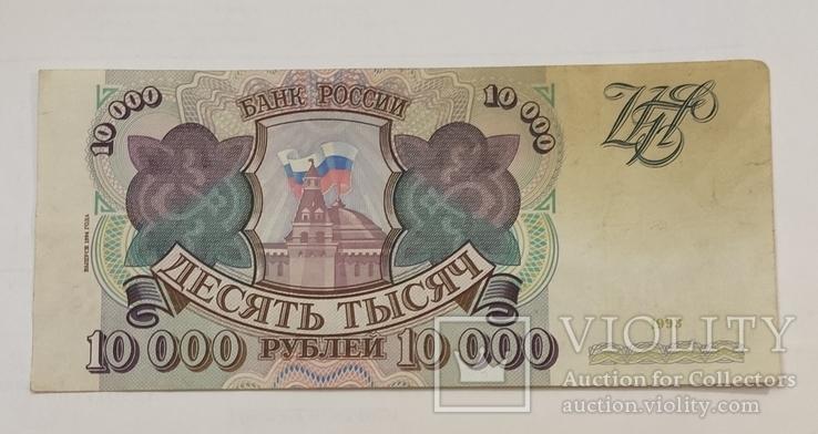 10000 рублів, 1993, фото №2