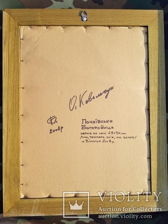 Икона на стекле авт.О.ковальчук Почаевская Богородица, фото №4