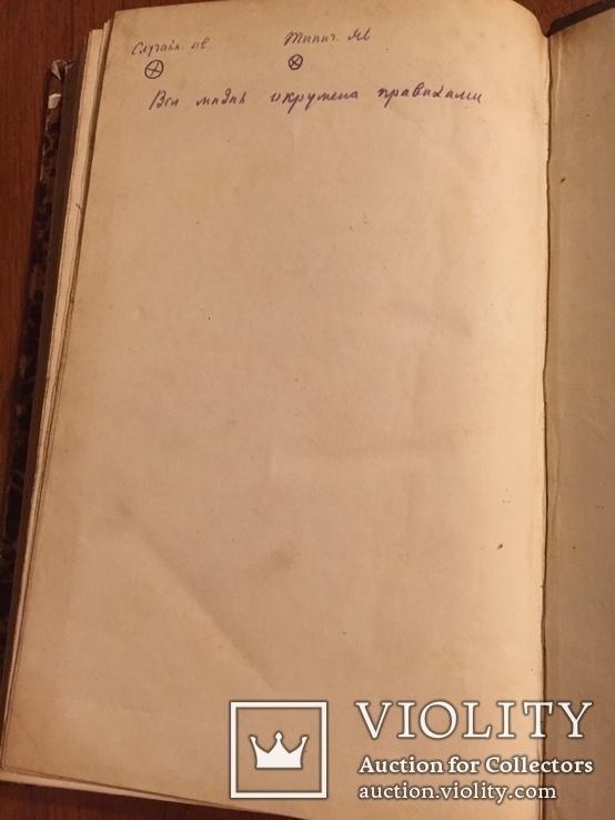 Опыт исследования наших монастырей, фото №11