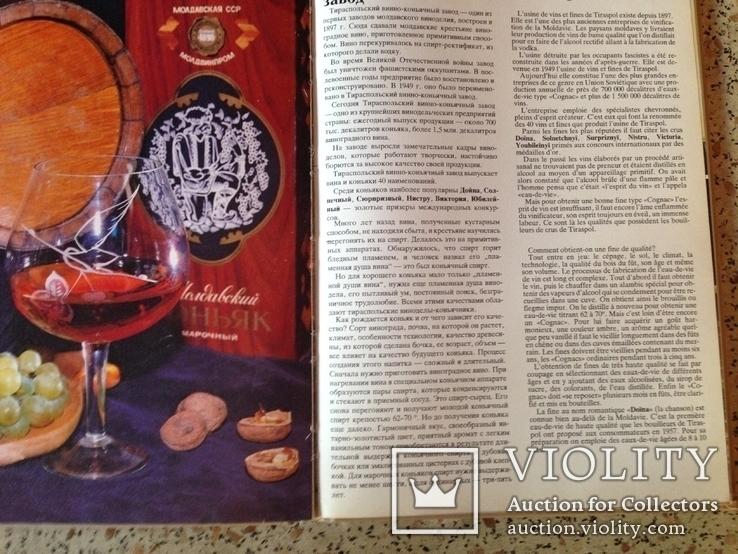 Вина и коньяки Молдавии. На русском и французском языках, фото №7