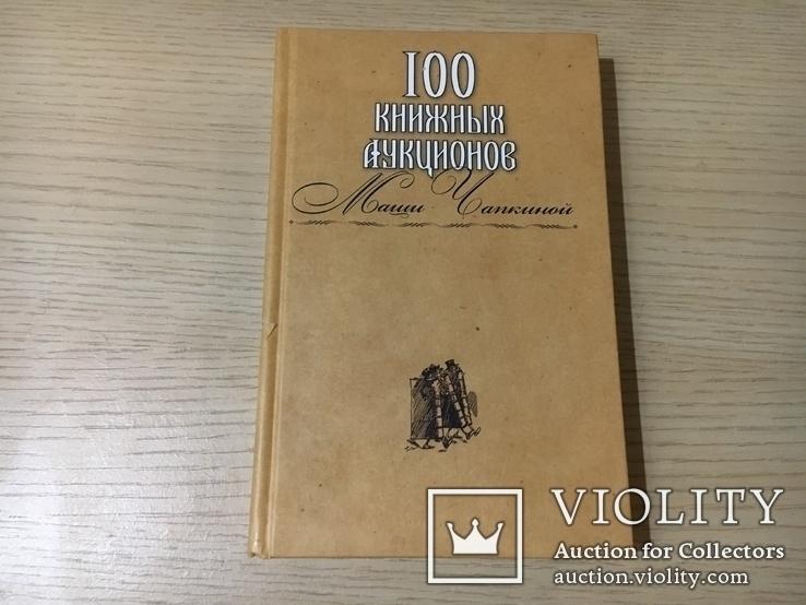 100 книжных аукционов Маши Чапкиной: Каталог., фото №2