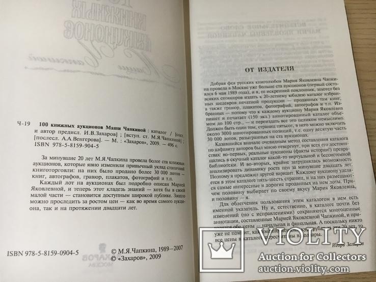 100 книжных аукционов Маши Чапкиной Каталог., фото №4