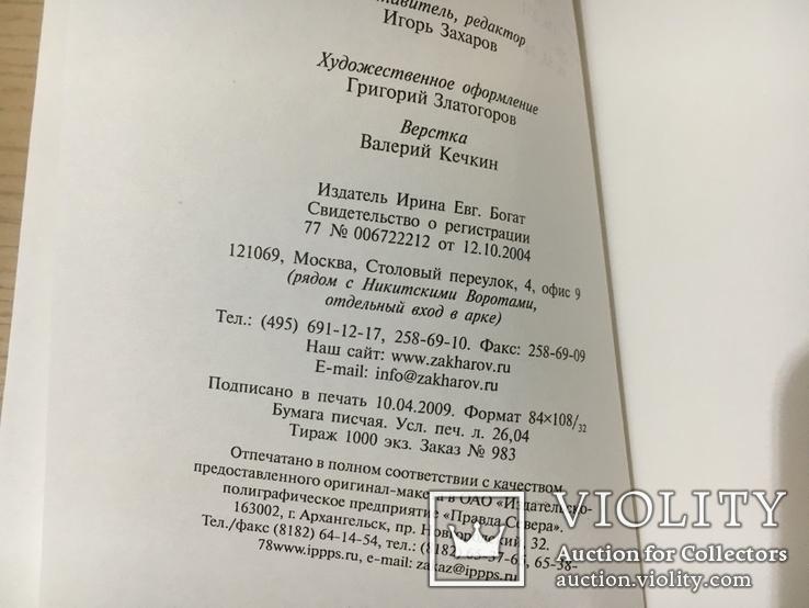 100 книжных аукционов Маши Чапкиной Каталог., фото №8