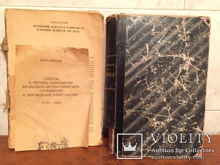 Две книги: Эксперементальная бактериология и об Одессе ( послевоенная), фото №2