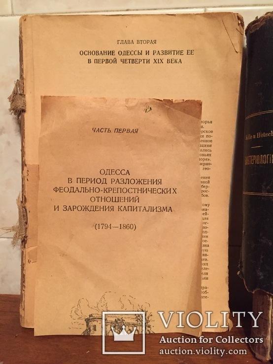 Две книги: Эксперементальная бактериология и об Одессе ( послевоенная), фото №3