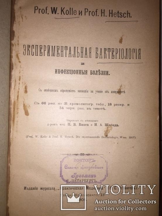 Две книги: Эксперементальная бактериология и об Одессе ( послевоенная), фото №5