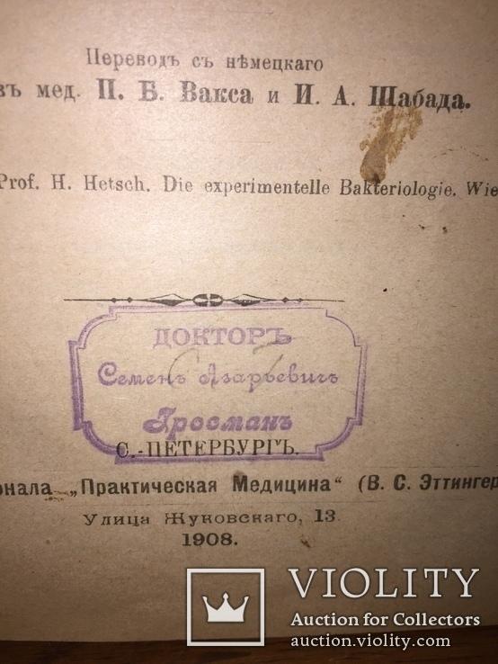 Две книги: Эксперементальная бактериология и об Одессе ( послевоенная), фото №6
