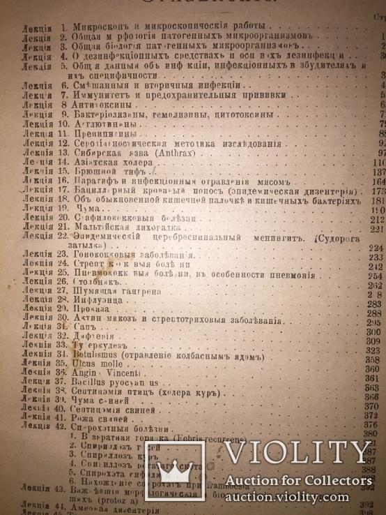 Две книги: Эксперементальная бактериология и об Одессе ( послевоенная), фото №7