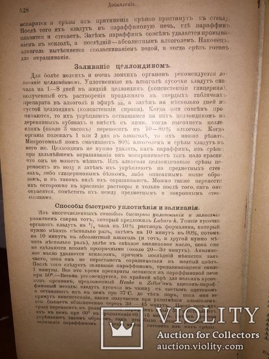 Две книги: Эксперементальная бактериология и об Одессе ( послевоенная), фото №10