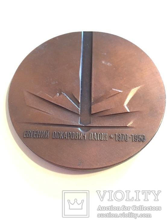 Евгений Патон. Настольная медаль, фото №4