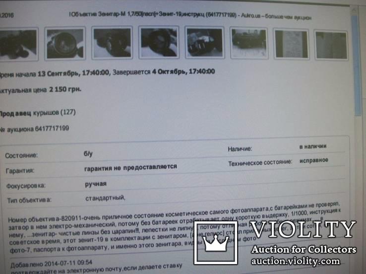 Объектив зенитар-м 1,7/50  [ф-отоаппарат зенит-19] инструкция-паспорт, фото №4