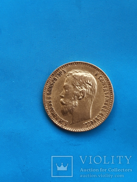 5 рублей 1900г.