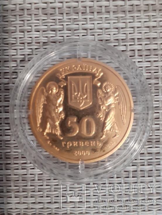 50 гривень,1шт.