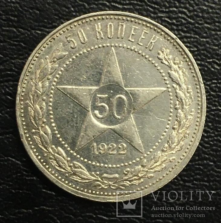 50 копеек 1922 год, фото №2