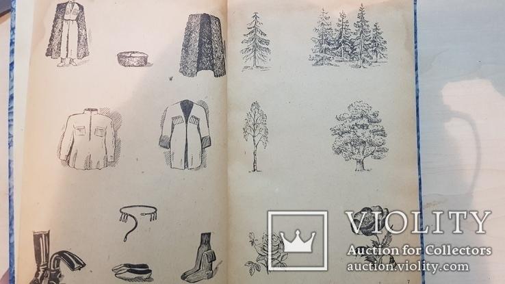 Учебник русского языка книга первая для дагестанской школы 1947 год.тираж 12 тыс., фото №5