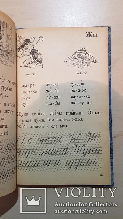 Учебник русского языка книга первая для дагестанской школы 1947 год.тираж 12 тыс., фото №6