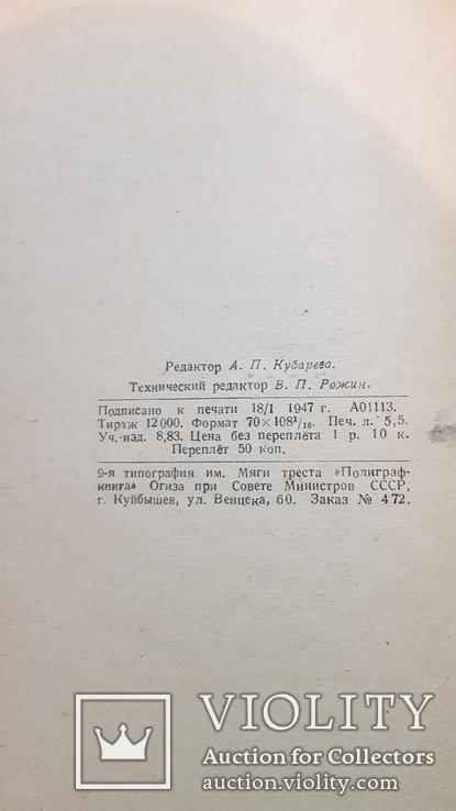 Учебник русского языка книга первая для дагестанской школы 1947 год.тираж 12 тыс., фото №9