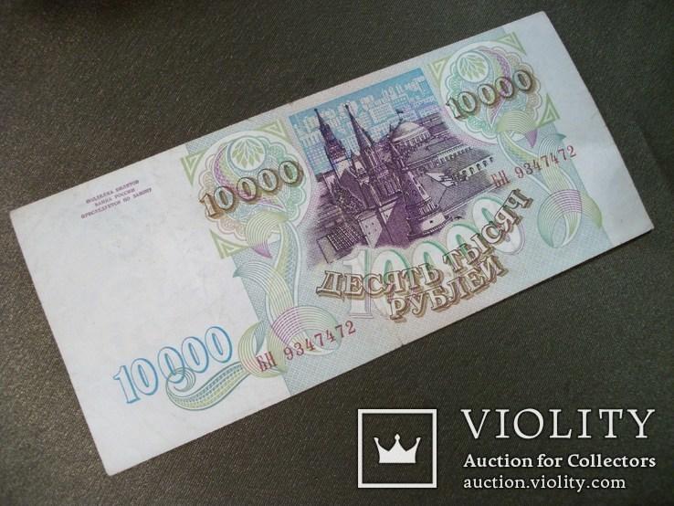 10000 рублей 1993 год, серия БП 9347472, фото №3