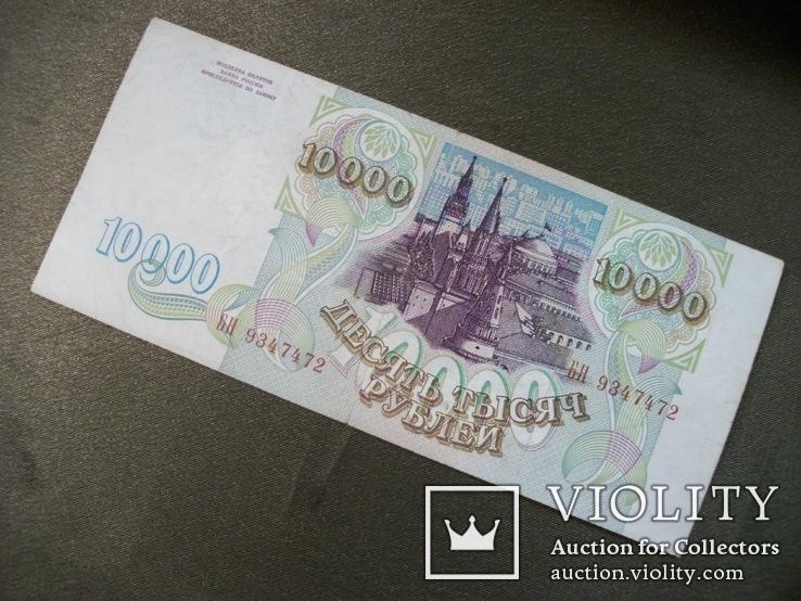10000 рублей 1993 год, серия БП 9347472, фото №4