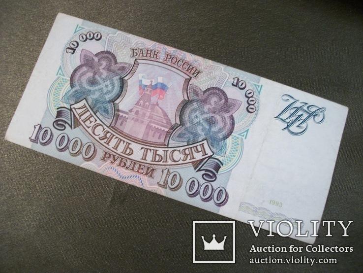 10000 рублей 1993 год, серия БП 9347472, фото №7