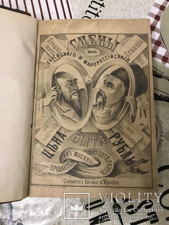 Еврейский Малороссийский юмор 1871год
