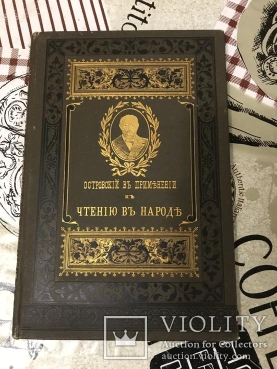 Книга с автографом Алчевской из библиотеки Фесенко 1887г