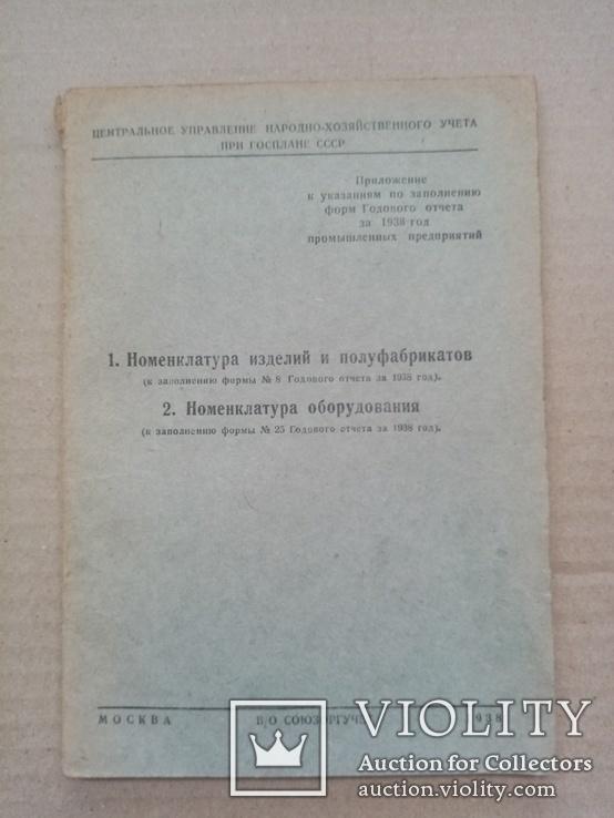 Номенклатура изделий и полуфабрикатов 1938 год, фото №2