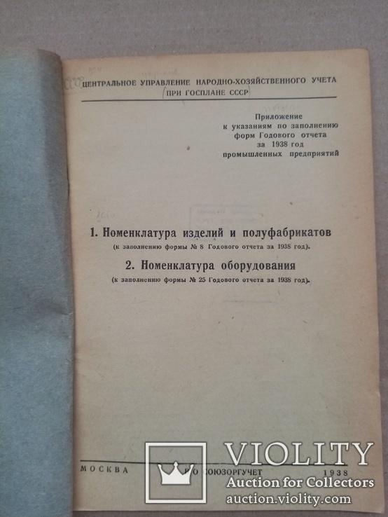 Номенклатура изделий и полуфабрикатов 1938 год, фото №3