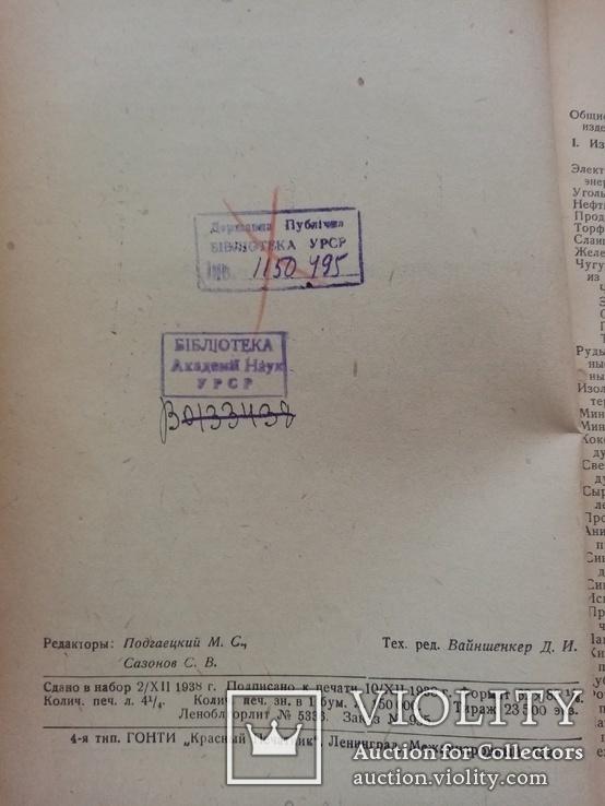 Номенклатура изделий и полуфабрикатов 1938 год, фото №4