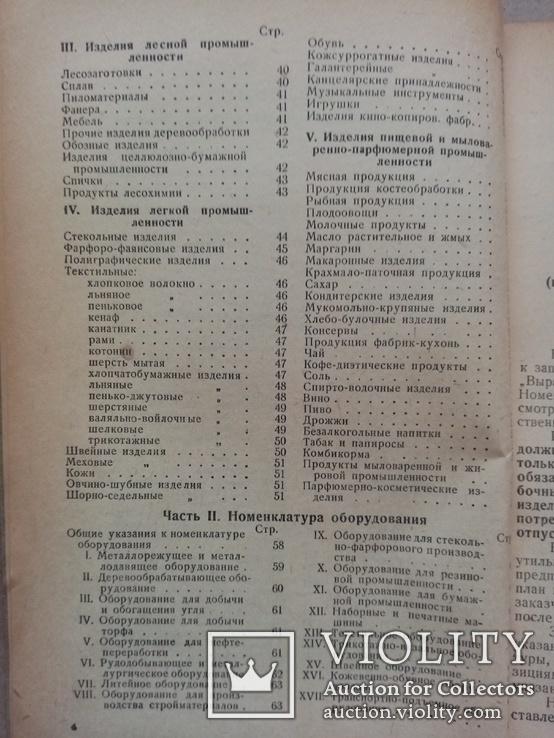 Номенклатура изделий и полуфабрикатов 1938 год, фото №6