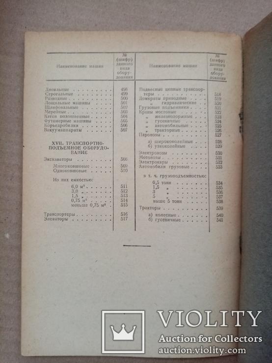 Номенклатура изделий и полуфабрикатов 1938 год, фото №10
