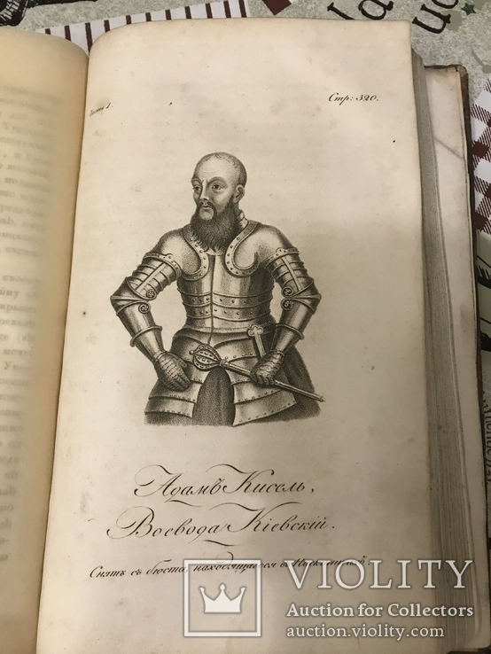 История Малороссии с гравюрами 1830год