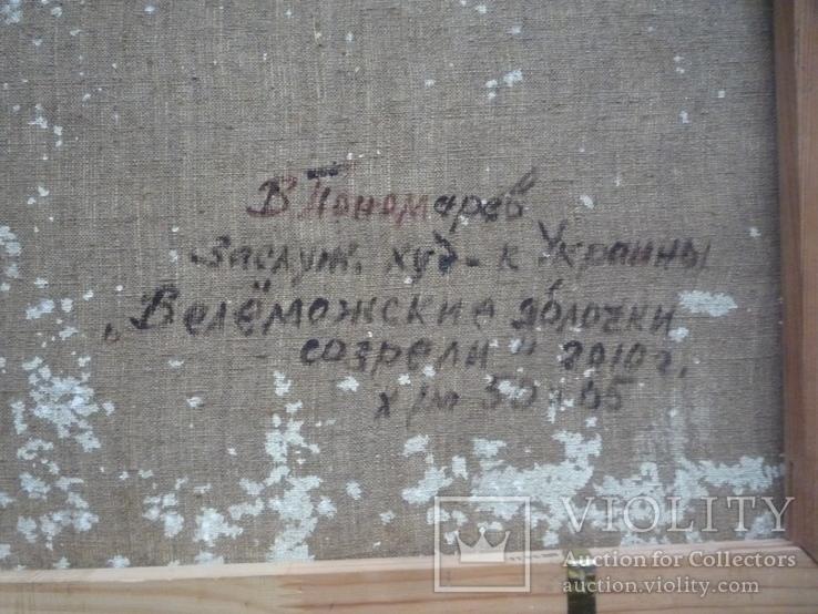 Народ. худ. Пономарев В.В. Натюрморт 50х65, фото №3